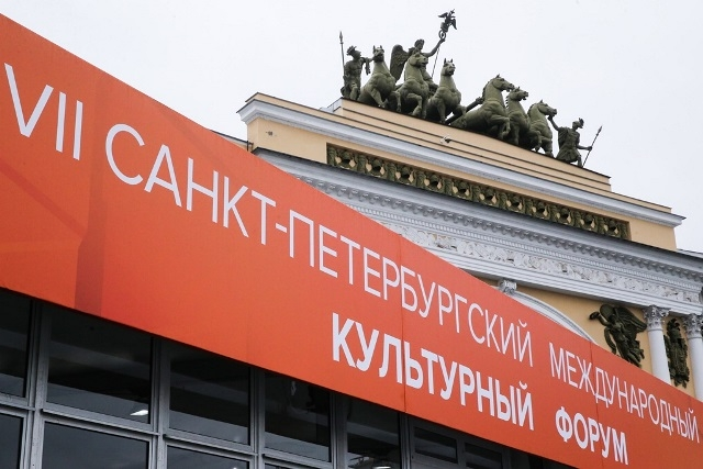 VII Санкт-Петербургский международный культурный форум 2018 года