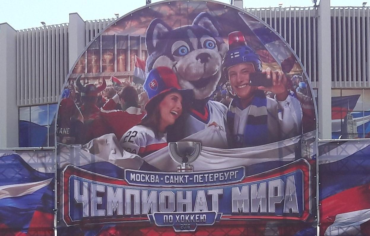 Чемпионат мира по хоккею 2016